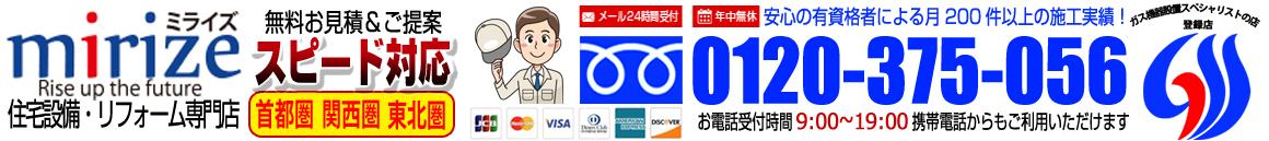 住宅設備リフォームショップ[千葉,東京,神奈川,大阪,京都,兵庫,仙台]確かな技術と安心の低価格で提供致します。住宅設備の事ならミライズへ